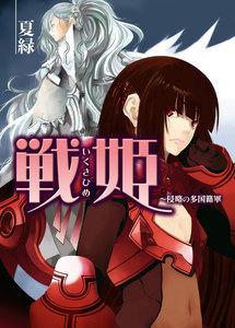 戦姫 ~侵略の多国籍軍