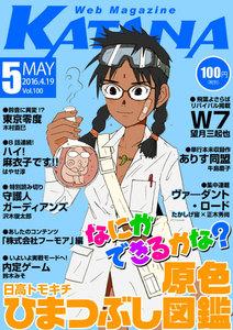 Web Magazine KATANA 2016年5月号