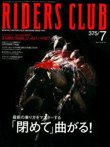 RIDERS CLUB 2005年7月号 No.375