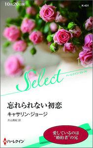 忘れられない初恋【ハーレクイン・セレクト版】 電子書籍版