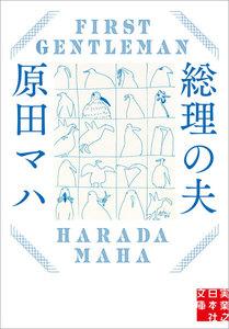 小説『総理の夫』