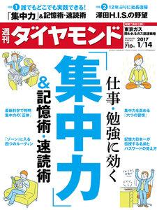 週刊ダイヤモンド 2017年1月14日号