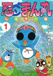 忍ペンまん丸 しんそー版 (1) 【電子限定カラー特典付】 電子書籍版