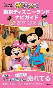 子どもといく 東京ディズニーランド ナビガイド 2017-2018