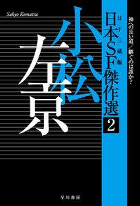 日本SF傑作選2 小松左京 神への長い道/継ぐのは誰か? 電子書籍版