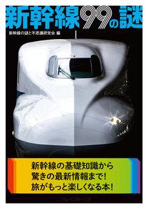 新幹線99の謎
