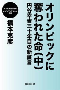 オリンピックに奪われた命 (中) 円谷幸吉三十年目の新証言