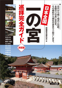 日本全国 一の宮 巡拝完全ガイド 決定版