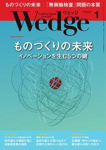 Wedge 2018年1月号