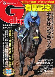 週刊Gallop(ギャロップ) 12月24日号