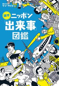 雑学ニッポン「出来事」図鑑
