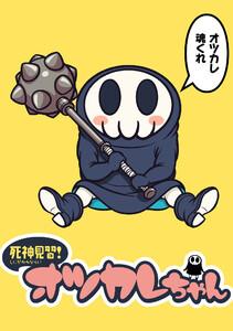 死神見習!オツカレちゃん  ストーリアダッシュ連載版Vol.4