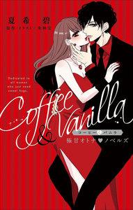 コーヒー&バニラ