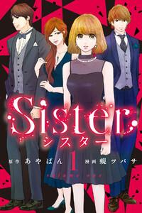 Sister 1巻