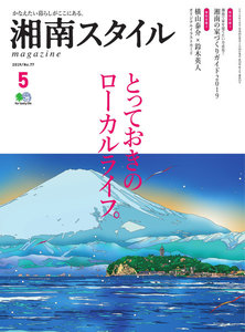 湘南スタイルmagazine 2019年5月号 第77号 電子書籍版