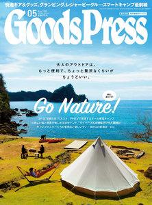 月刊GoodsPress(グッズプレス) 2019年5月号