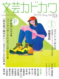 文芸カドカワ 2019年5月号