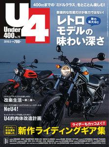 Under400 2019年5月号