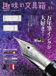 趣味の文具箱 Vol.51