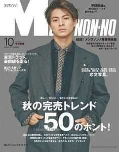 MEN'S NON-NO 2019年10月号