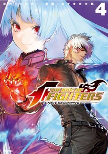 THE KING OF FIGHTERS ~A NEW BEGINNING~ 4巻
