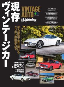 別冊Lightningシリーズ Vol.225 VINTAGE AUTO 現存ヴィンテージカー