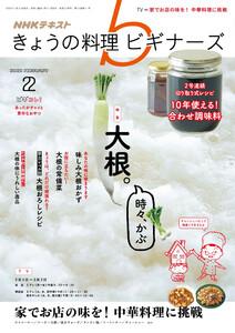 NHK きょうの料理ビギナーズ 2020年2月号