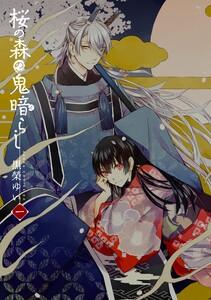 桜の森の鬼暗らし 第一巻