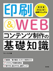 玄光社MOOK 印刷&WEBコンテンツ制作の基礎知識