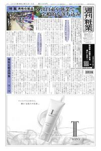 週刊粧業 第3208号