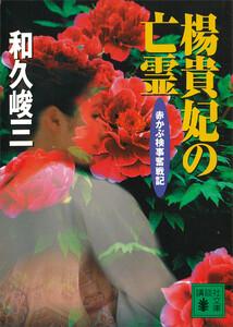 楊貴妃の亡霊 赤かぶ検事奮戦記