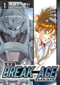 BREAK-AGE【完全版】 (1) 電子書籍版