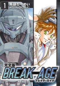 BREAK-AGE【完全版】 (1~5巻セット) 電子書籍版