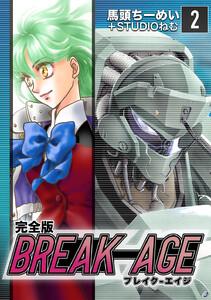 BREAK-AGE【完全版】 (2) 電子書籍版