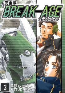BREAK-AGE【完全版】 (3) 電子書籍版