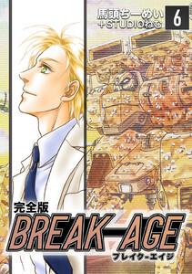 BREAK-AGE【完全版】 (6) 電子書籍版
