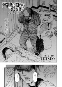 髑髏は闇夜に動き出す サードシーズン【連載版】第2話「喪失」 電子書籍版