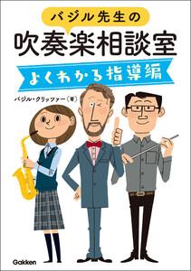 バジル先生の吹奏楽相談室よくわかる指導編 電子書籍版