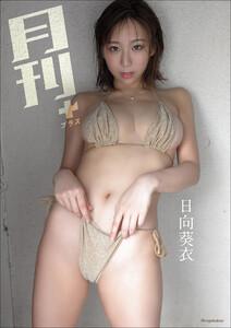 月刊+(プラス)日向葵衣
