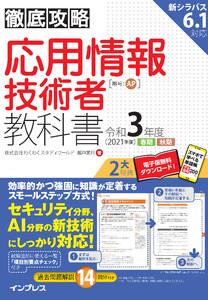 徹底攻略 応用情報技術者教科書 令和3年度 電子書籍版