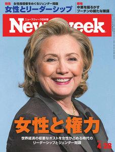 ニューズウィーク日本版 2015年4月28日 電子書籍版