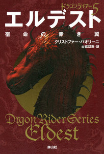 ドラゴンライダー5 エルデスト 宿命の赤き翼 電子書籍版