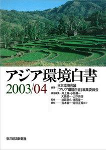 アジア環境白書2003/04 電子書籍版