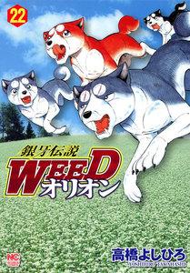 銀牙伝説WEED オリオン (22) 電子書籍版
