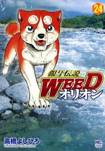 銀牙伝説WEED オリオン (24) 電子書籍版