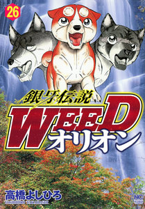 銀牙伝説WEED オリオン (26) 電子書籍版