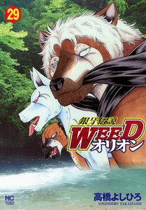 銀牙伝説WEED オリオン 29巻
