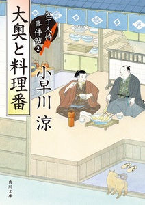 大奥と料理番 包丁人侍事件帖(2) 電子書籍版