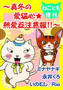 ねことも増刊~真冬の愛猫心★熱愛症注意報!!~