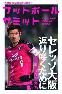 フットボールサミット第30回 セレッソ大阪 返り咲くために 闘う桜の戦士たち